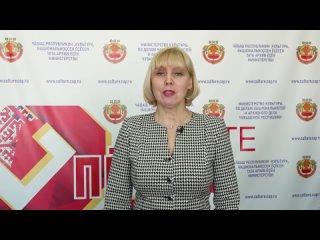 Поздравление Министра культуры Чувашии Каликовой