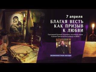 3. протоиерей Евгений Попиченко: «Благая весть как призыв к любви»