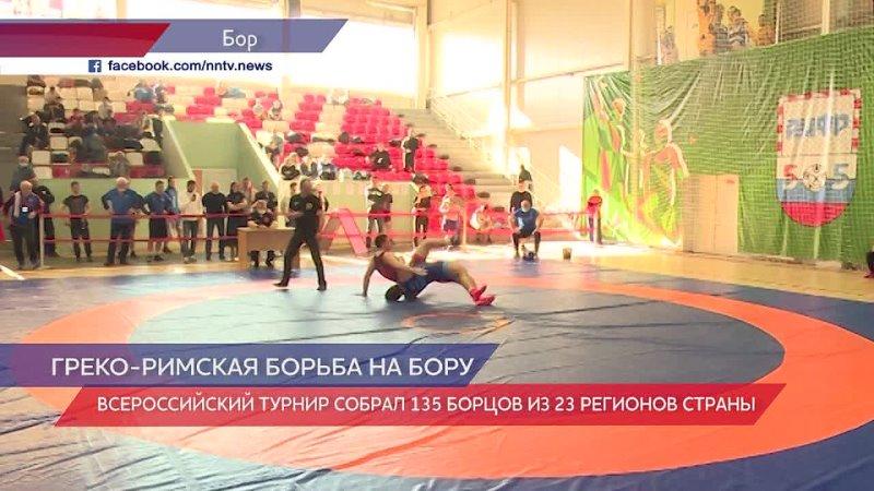 На Бору турнир по греко римской борьбе