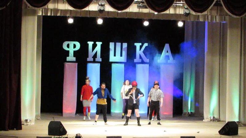 ФИШКА 2021- команда СССР - ТАНЕЦ