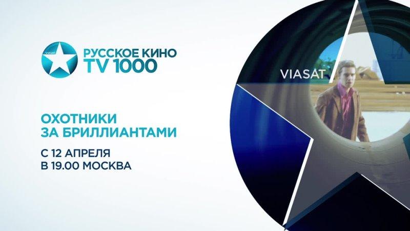 Охотники за бриллиантами 16 TV1000 Russian Kino до 12 04