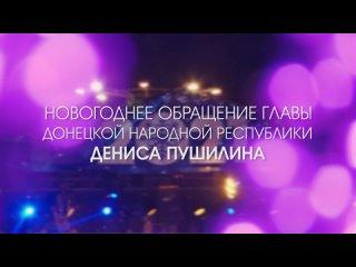 Поздравление Главы ДНР с Новым 2021 Годом!