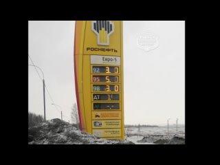 Ачинск. на АЗС Роснефть, подорожал бензин
