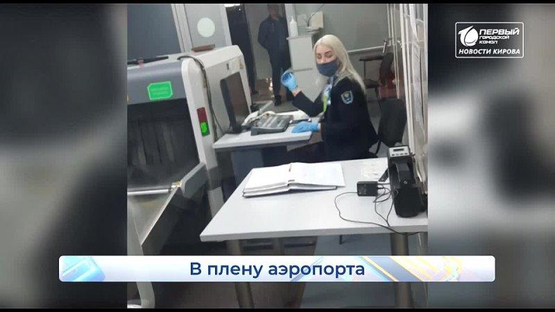 В Кирове задержали рейс на 12 часов Новости Кирова 12 04 2021
