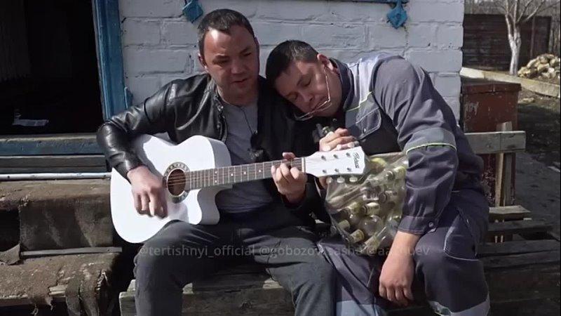 Гимн «Дом 2» от Саги Гобозова, который не взяли