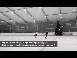 Кот Мостик побывал на тренировке у фигуристов__ РИА Новости Крым