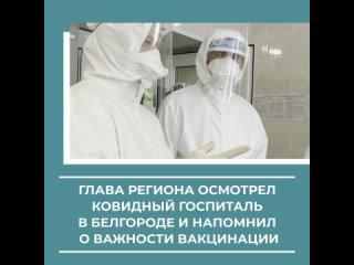 Вячеслав Гладков посетил ковидный госпиталь
