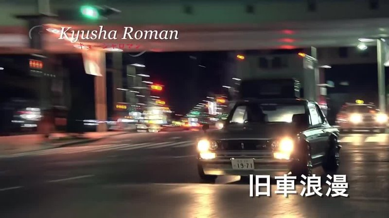 Kyusha Roman — Shutoko Battle! Hakosuka GT-R vs. Kawasaki Z1.