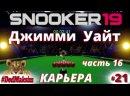 618. Snooker 19Снукер 19►Карьера ►International Championship►Джимми Уайт - Ян Бёрнс Серия №21