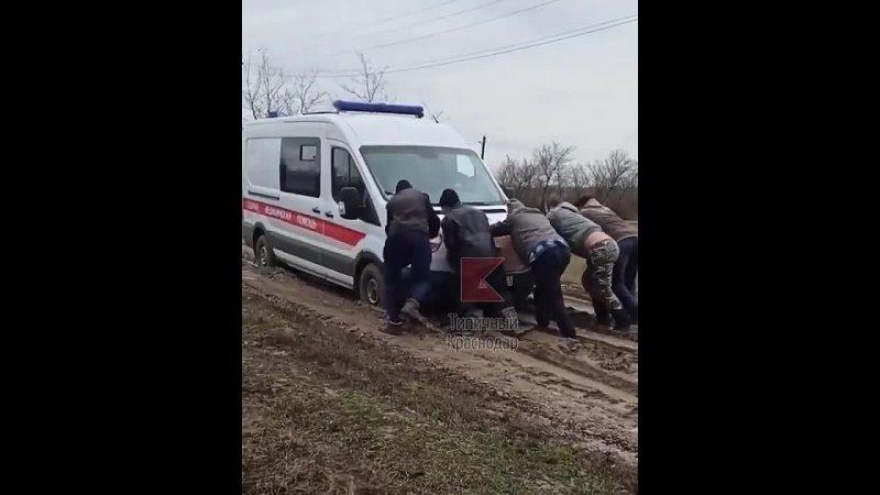 В кубанском хуторе Тимашевска автомобиль скорой помощи застрял в грязи.mp4