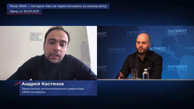 Андрей Костянов ЖКХ сегодня Где таится обман и как не переплачивать за коммуналку