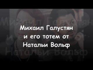 Михаил Галустян и его тотем от Натальи Вольф клип золото.mp4