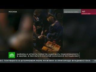 Таксист насмерть сбил мотоциклиста в Москве и пытался сбежать из России.mp4