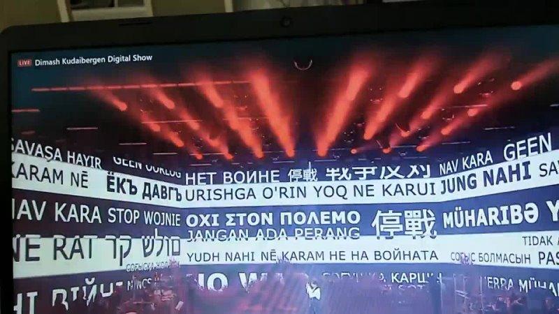 Война и мир Димаш Кудайберген онлайн концерт