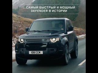 Новый Land Rover Defender V8 | Возможности