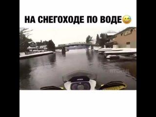 На снегоходе по воде (Мемарик,Приколы, mem, new, юмор, vine, мемы, новые,треш)