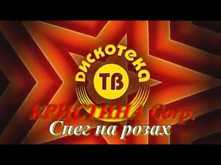 КРИСТИНА Corp - 'Снег на розах' - видео с музыкантами группы.mp4