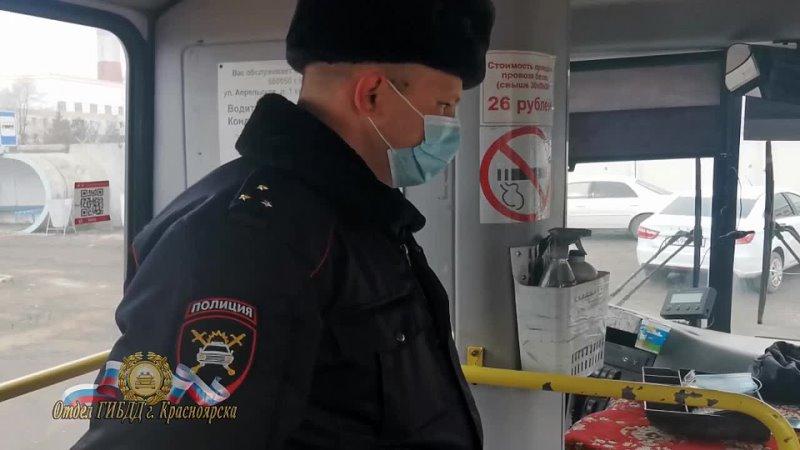Сотрудники ГИБДД Красноярска из за частых жалоб пользователей соцсетей проверили автобусный маршрут