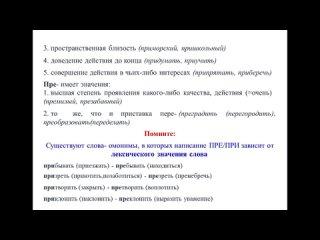 Часть 2.Задание 10. Правописание приставок (Сарасом О.А.)