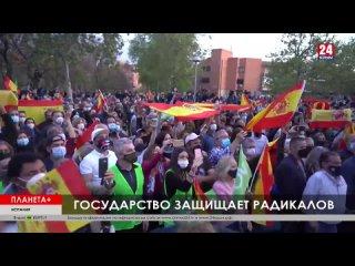 #Планета+. Антифа против радикалов в Мадриде, митинг в Ливане, недовольство бразильцев, спасение голландского сухогруза