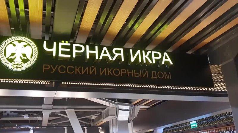 Макс Брандт Завтрак бурлака за 50000 рублей и это НЕДОРОГО 1 КИЛОГРАММ черной икры Обзор ресторана Белуга