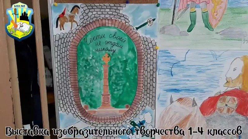 🏛Виртуальная экскурсия🖼 по выставке художественного творчества🎨❤учеников 1-4 классов, ПОСВЯЩЁННОЙ 800-летию со дня рождения АЛЕК