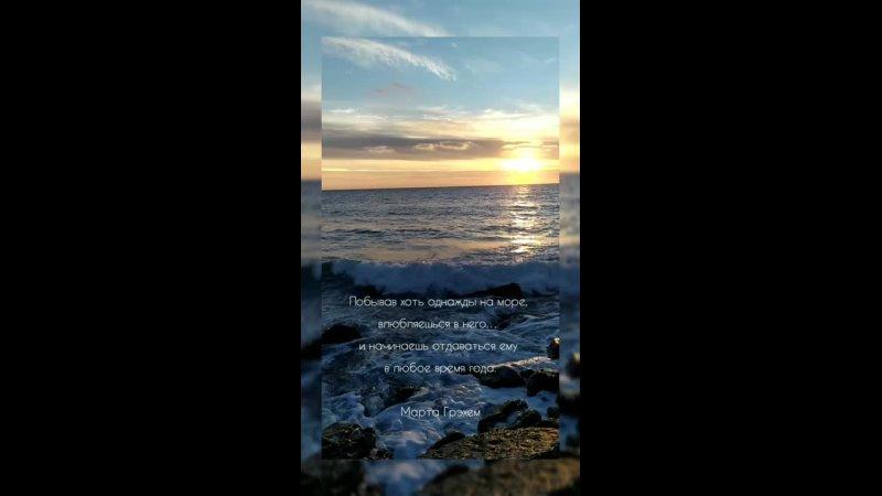 Море лечит душу и успокаивает сердце