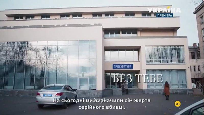 Бeз тe6я 1-2 серия