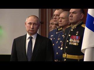 Выступление Владимира Путина на заседании коллегии Министерства обороны (2019 год)