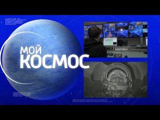 Встречайте! Первый российский телемарафон «Мой космос»