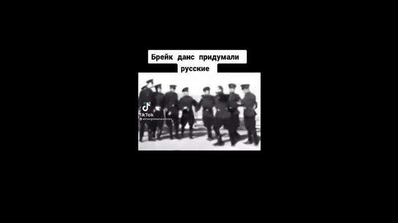 Брейк Данс по русски