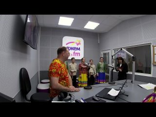 Выступление фолк-шоу группы «Озорное колесо» на радио Джем ФМ 102.5