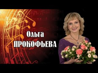 18 апреля гастроли В. Гаркалина, О. Прокофьевой в Новосибирске с концертом «Смеясь, ликуя и бунтуя»