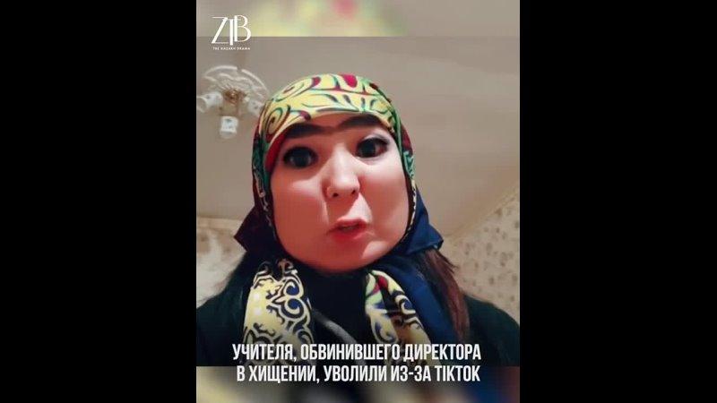 Учителя обвинившего директора в хищении уволили из за TikTok