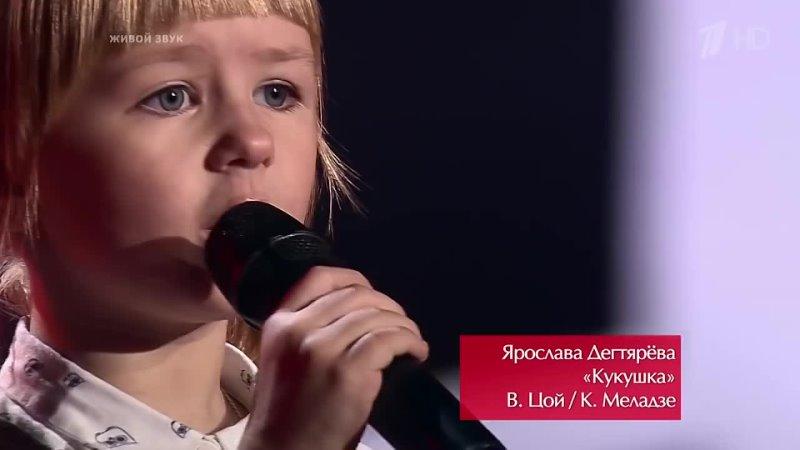 Ярослава Дегтярёва Кукушка - Слепые прослушивания - Голос Дети