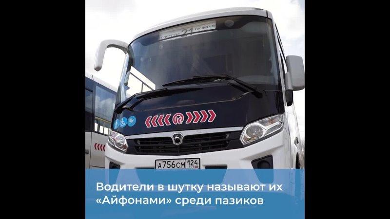 Репортаж Новые экологичные автобусы