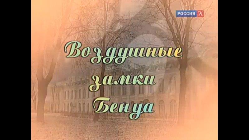 Неизвестный Петергоф Воздушные замки Бенуа фрагмент