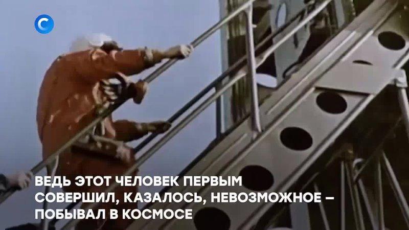 Юрий Гагарин — человек-легенда (720p).mp4