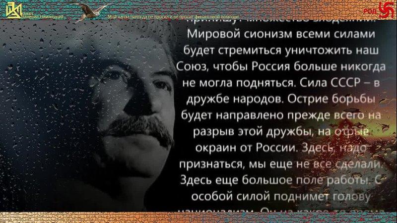 Сталин о будущем России и о мировом сионизме=Из беседы Сталина с А.М. Колонтай=1