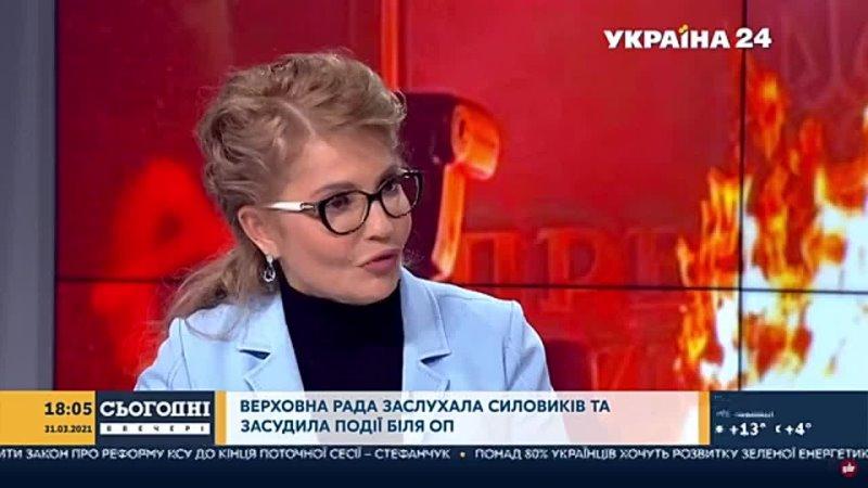 Юлія Тимошенко В ефірі телеканалу «Україна-24»