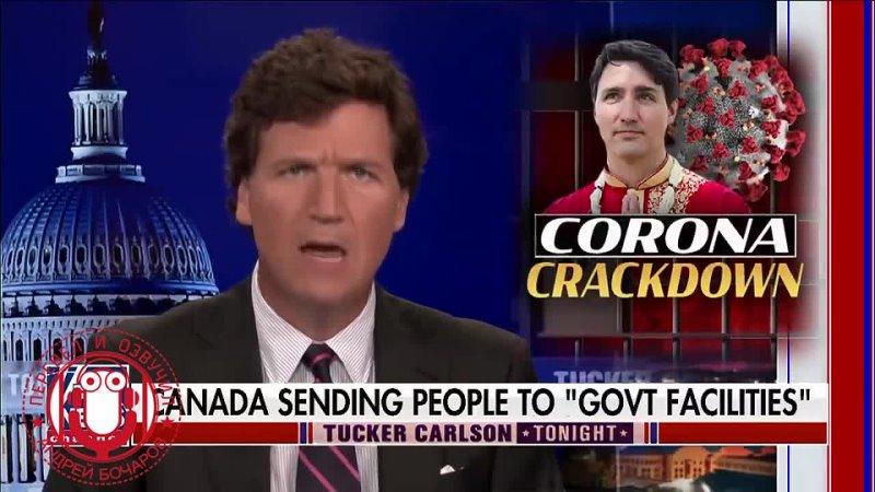 Такер Карсон критикует Канаду за решение изолировать её граждан по прибытии из за рубежа перевёлиозвучил Андрей Бочаров