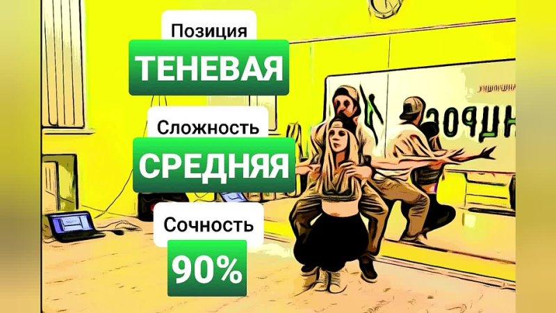 Средняя 90% теневая позиция Бачата энциклопедия
