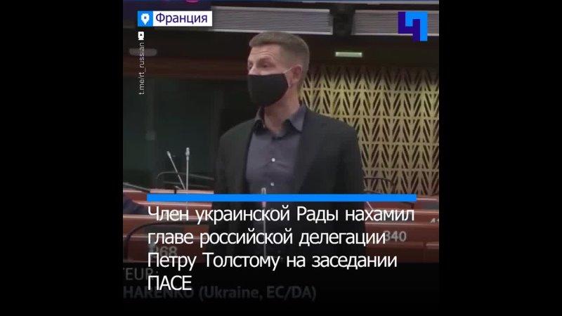 Хамоватая дипломатия на ПАСЕ оскорбили главу российской делегации и Льва Николаевича Толстого