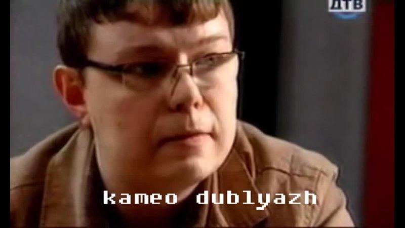 камеодубляжа Диомид Виноградов в сериале Безмолвный свидетель 3