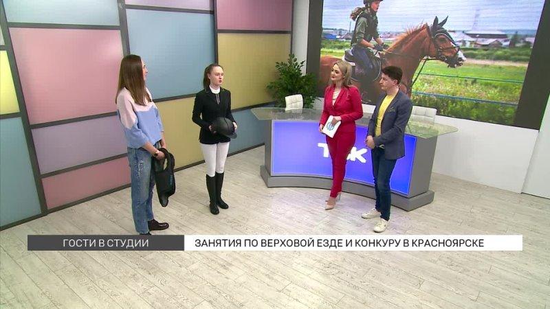 Занятия по верховой езде в Красноярске