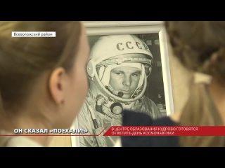 В центре образования Кудрово проходит открытый урок, посвященный 60-летию полета в космос Юрия Гагарина