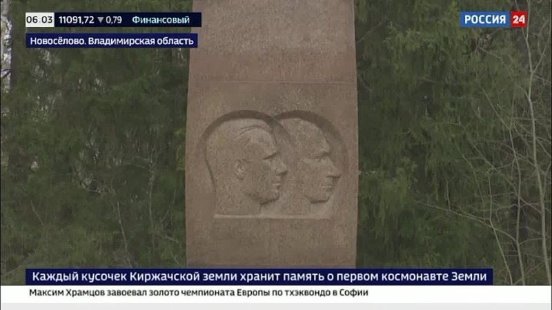 Мемориал на месте гибели Юрия Гагарина нуждается в реконструкции