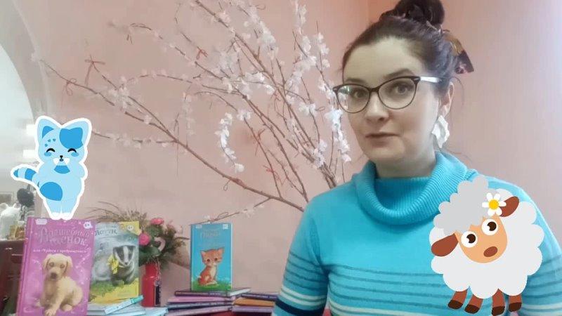 обзор Видео выставки новых книг Волшебный мир носиков и хвостиков для младшего школьного возраста