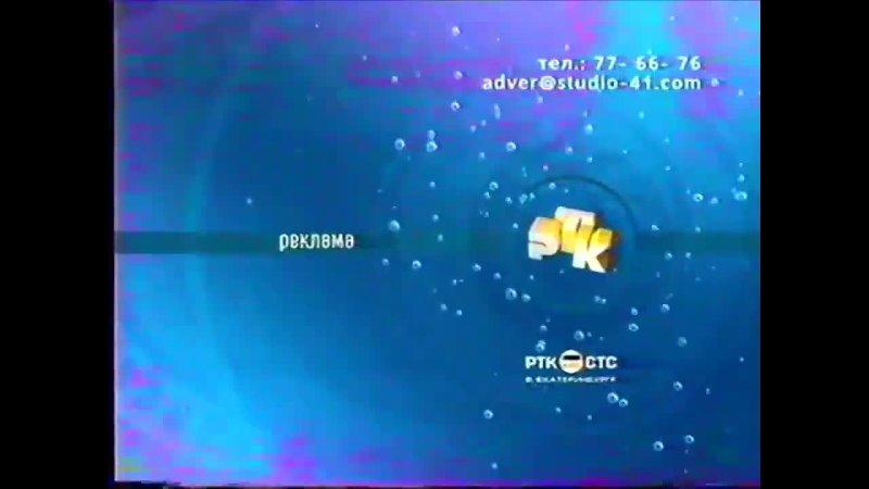 Заставки рекламы (РТК_СТС [Екатеринбург], 2003-2004 г.)