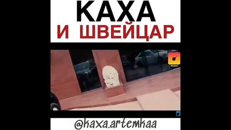 приколы-каха.-качай-видео-на-whatsaper.ru-топ-видео-для-ватсапа.mp4
